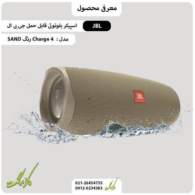 اسپیکربلوتوثی JBL Charge4