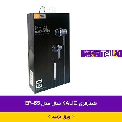 هندزفری متال KALIO مدل EP 65