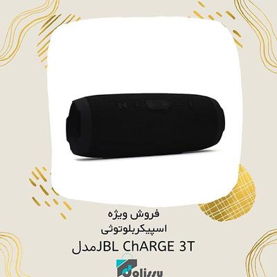 اسپیکر بلوتوثی JBL charge3T