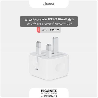 Apple 18watt Power Adapter
