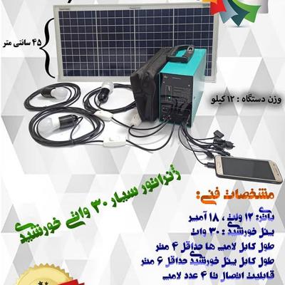 فروش ویژه ژنراتور خورشیدی 30 وات