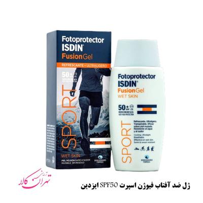 ژل ضد آفتاب فیوژن اسپرت SPF50 ایزدین