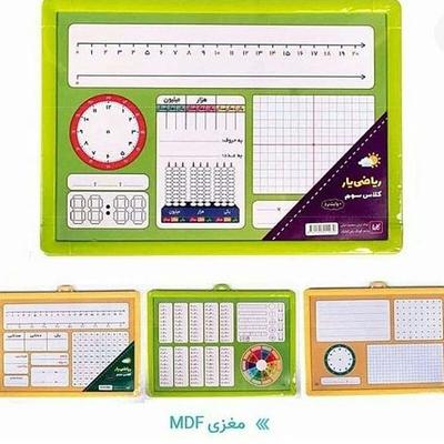 ریاضی یار اول و دوم و سوم دبستان