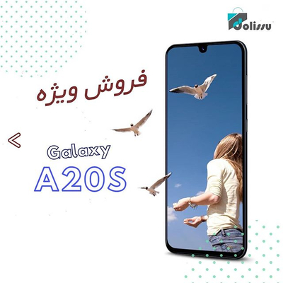 گوشی موبایل Galaxy A20s 32GB
