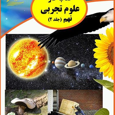 کتاب کار علوم تجربی نهم جلد دوم