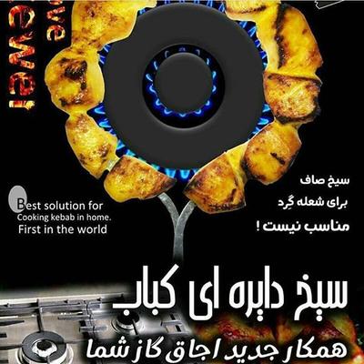 سیخ دایره ای کباب کباب اشپزی لوازم خ