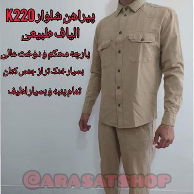 پیراهن شلوار کا 220 پارچه الیاف طبیعی