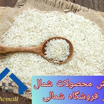 برنج طارم اعلاء