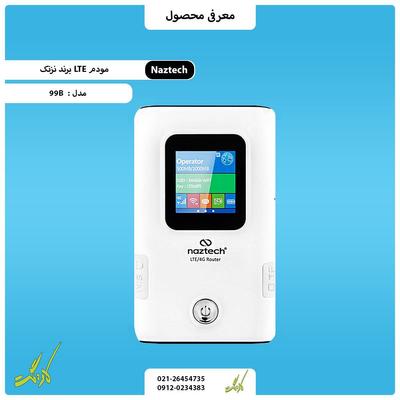مودم 4G،LTE قابل حمل نزتک مدل 99B