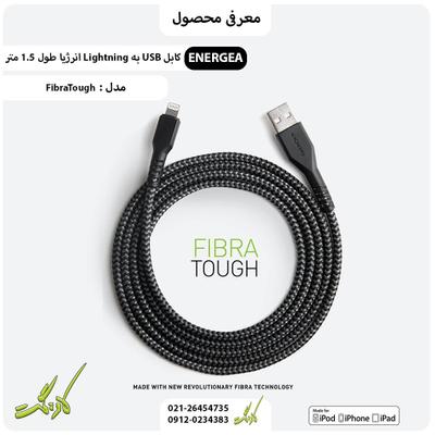 کابل انرژیا USB به Lightning انرژیا