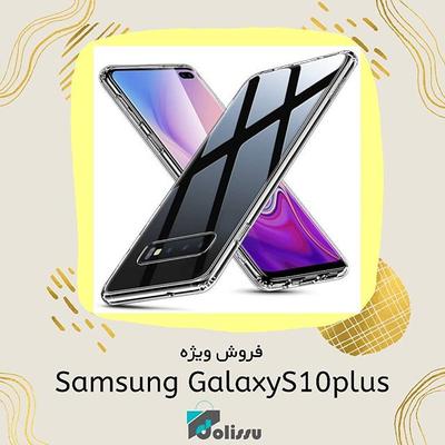 گوشی موبایل Galaxy S10 Plus 128GB
