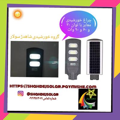 فروش چراغ های خورشیدی معابر 90 وات