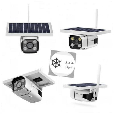 دوربین مداربسته آنلاین با پنل خورشیدی
