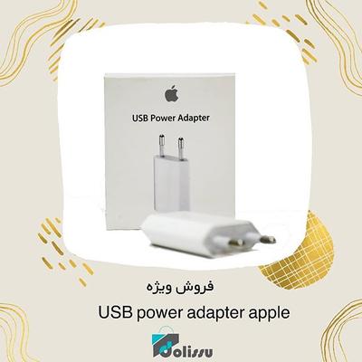 شارژر اپل usb power adapter apple