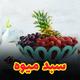سبد میوه برند لیمون