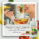 ضد عفونی کننده میوه و سبزیجات 500میل