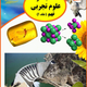 کتاب کار علوم نهم جلد اول دانش ثریا