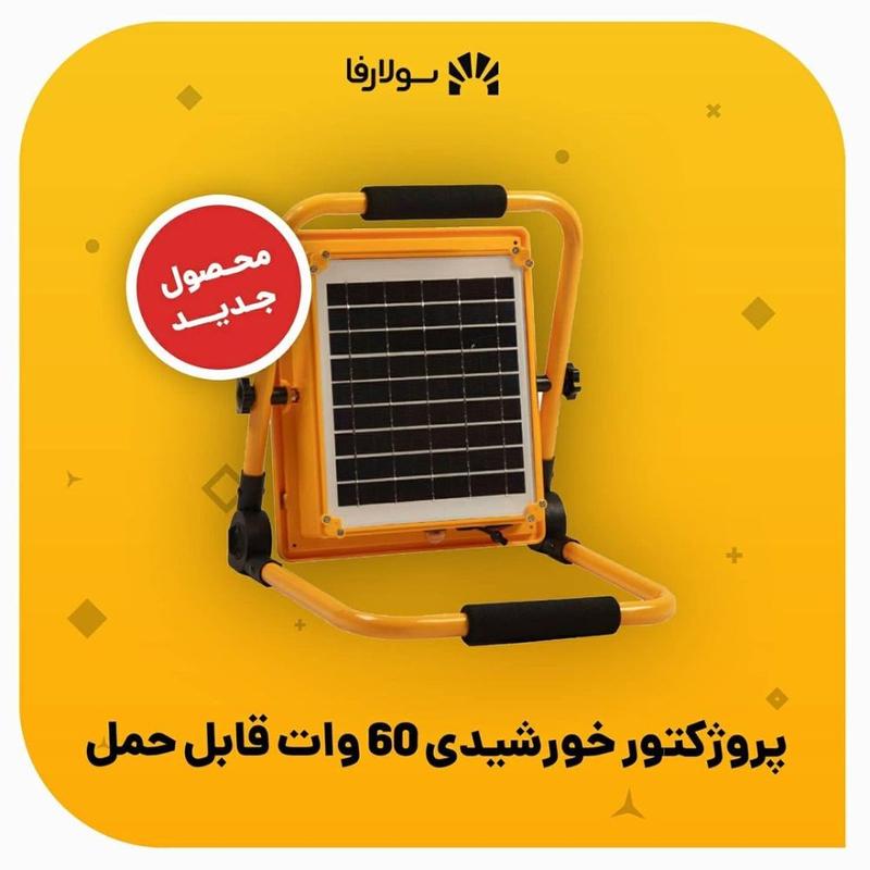 پروژکتور خورشیدی پرتابل