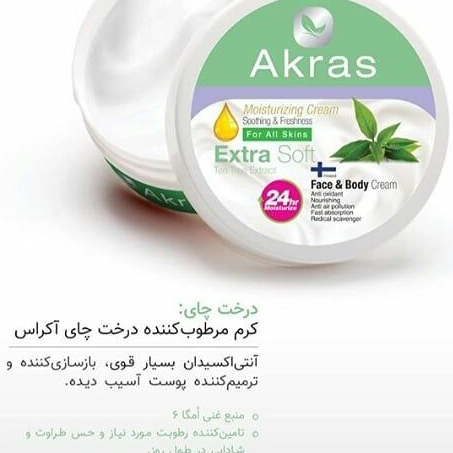 کرم نرم کننده دست درخت چای AKRAS