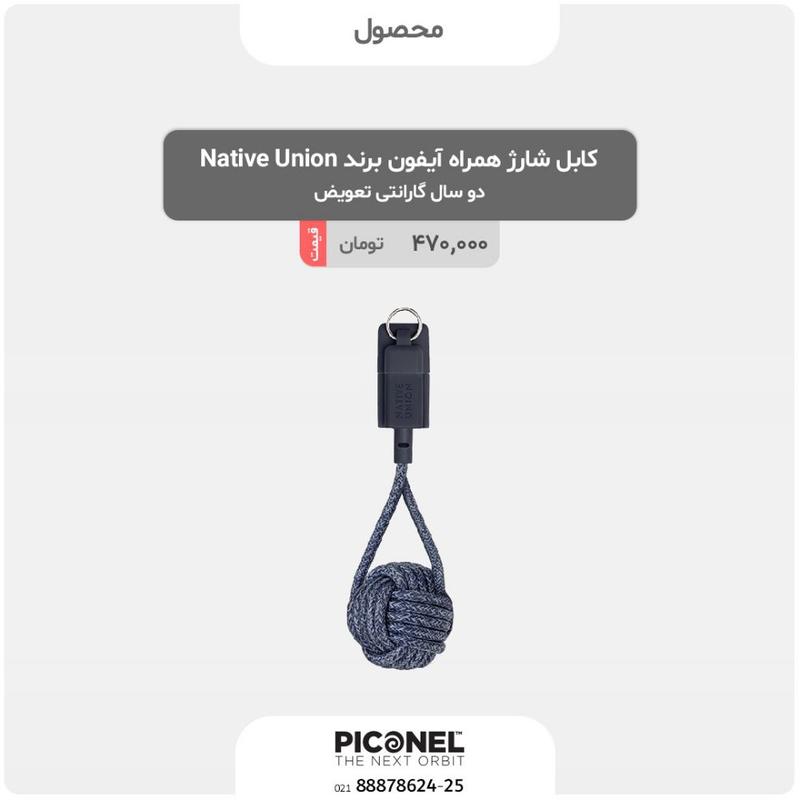 NATIVE UNION Lightning Key Cable