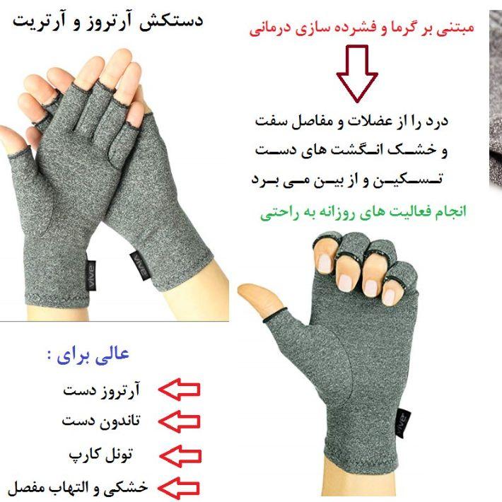 دستکش آرتروز و آرتریت