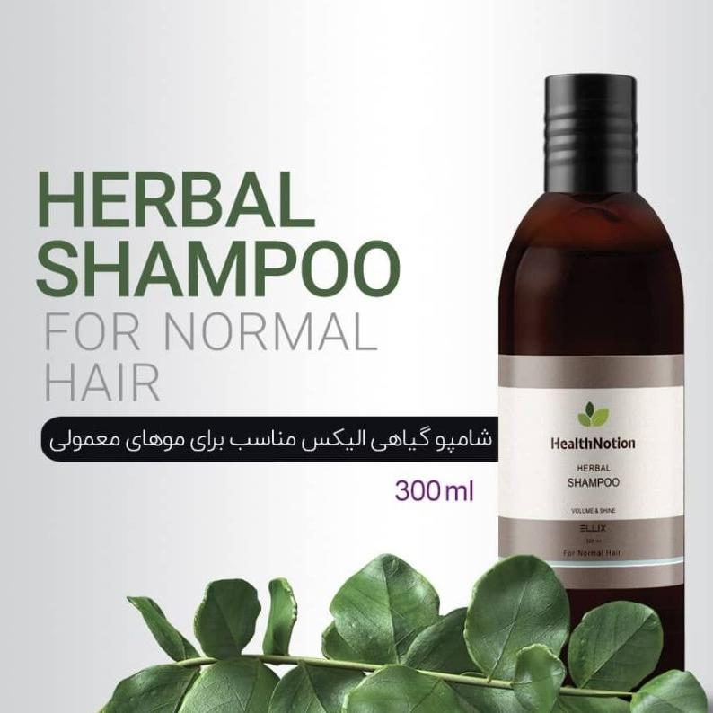 شامپو گیاهی مو معمولی هلث نوشن