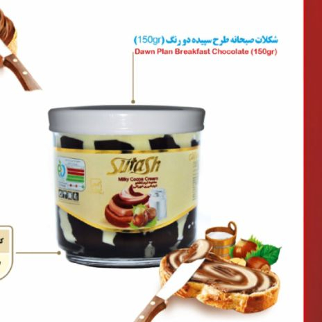 شکلات صبحانه دو رنگ سوتاش