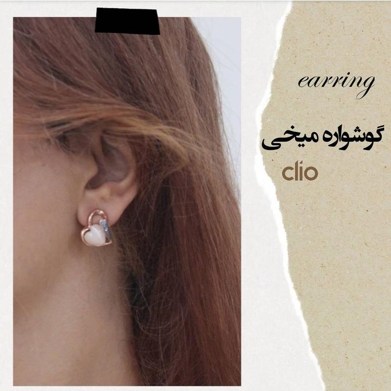 گوشواره میخی clio