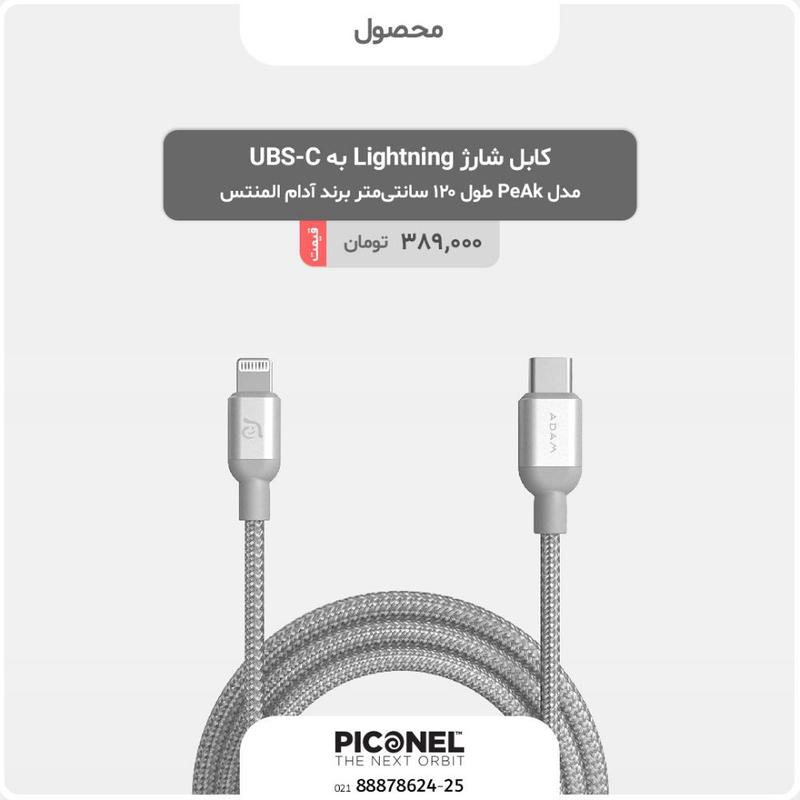 Adam USB C to Lightning 120CM