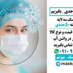 لوازم بهداشتی ( ماسک سه لایه )