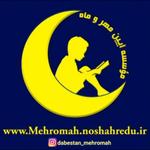 دبستان مهروماه نوشهر