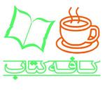 کافه کتاب شاهرود