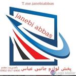 عباس جانبی