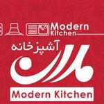 آشپزخانه مدرن