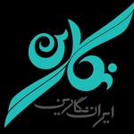 ایران نگارین