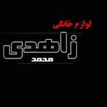 لوازم خانگی محمد زاهدی