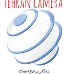 تهران کمرا