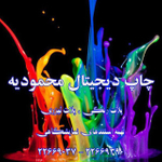 چاپ و تکثیر محمودیه