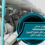 تهران صندلی